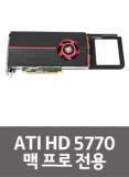 [중고]애플 정품 그래픽카드 ATI HD5770 for Mac