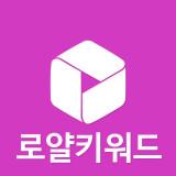 티온 로얄키워드 (온라인 인터넷 마케팅 교육 온라인 컨설팅 대구 블로그 교육)