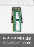 6세대 맥프로 메모리 8GB PC3-14900R ECC (8GBX1) for Mac