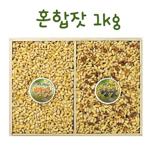 오봉산 황금잣 혼합세트 (백잣+황잣) 1kg