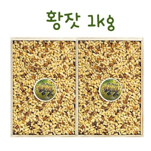 오봉산 황잣 1kg 목상자