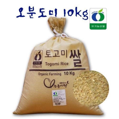 토고미오분도미 10kg