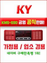 금영노래방 KMS-S90 대용량 USB 무료증정 업소용/가정용 반주기 네이버 고객만족도 1위