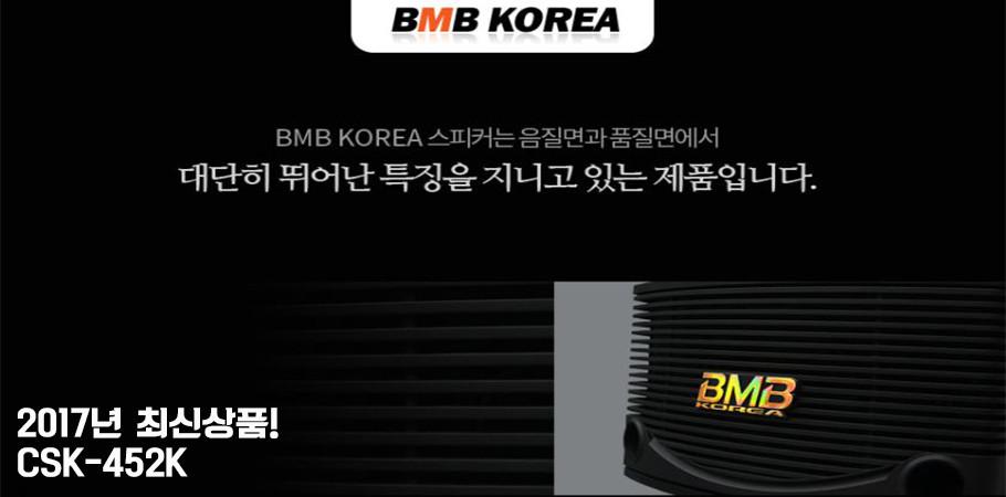 BMB 스피커 CSK-452K 2017년 하반기 신모델
