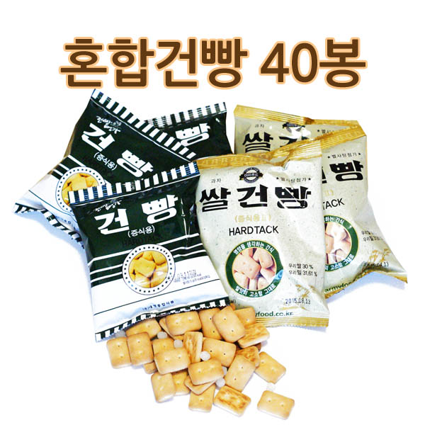 혼합건빵(쌀건빵+밀건빵) (40봉)