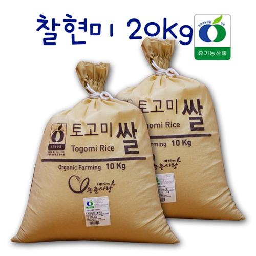 토고미찰현미 20kg