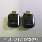 삼성 USB C 타입 OTG 젠더