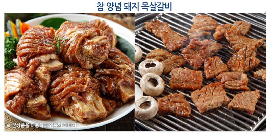 양념갈비 돼지목살 1kg 1팩