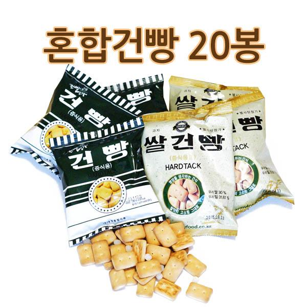 혼합건빵(쌀건빵+밀건빵) (20봉)