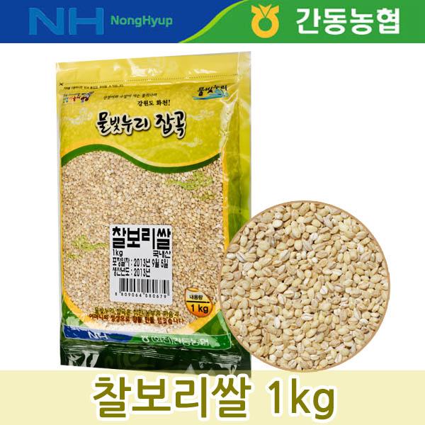 찰보리쌀 1kg