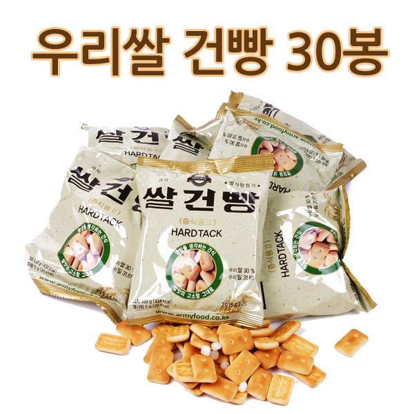 우리쌀 건빵 (30봉)