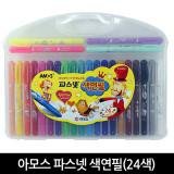 [스쿨문구] 아모스 15000파스넷 색연필 24색