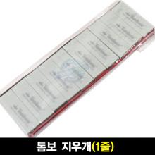 [스쿨문구] Tombow 잠자리표 톰보 지우개 미술용 1줄