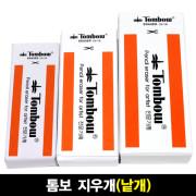 [스쿨문구] Tombow 잠자리표 톰보 지우개 미술용 낱개