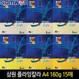 [스쿨문구] 삼원특수지 플라잉칼라 A4 160g 15매 21색 라크 색지