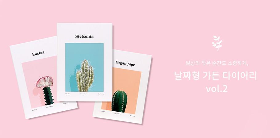 루카랩 2018 날짜형 가든 다이어리 - lucalab 2018 Garden Diary