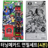 [스쿨문구] 터닝메카드 B 연필세트 4본
