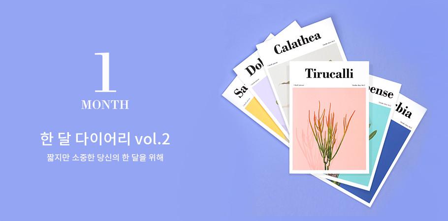 루카랩 한달 플래너 Vol.2 - 1 Month Diary Vol.2