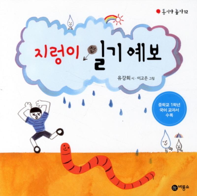 비룡소 지렁이 일기예보 (동시야 놀자 12) : 제이북스