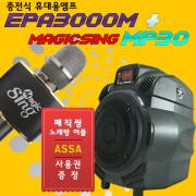 아싸 MP30 매직씽 스마트폰노래방전용마이크 블루투스가능 노래방 마이크 블루투스마이크 MP30 ASSA