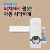 터치미 자동 치약짜개 칫솔걸이 모래시계 원터치 3분