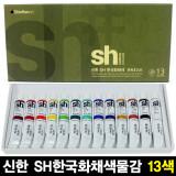 [스쿨문구] 신한 sh 한국화 물감 13색 동양화 채색 물감 학생용 7.5ml