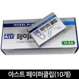 [스쿨문구] 아스트 페이퍼클립 종이갑 포장