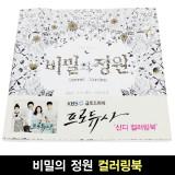 [스쿨문구] 비밀의정원 신디 컬러링북 프로듀사
