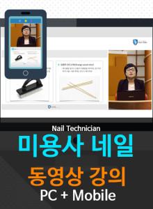 미용사 네일 필기 동영상 수강권 - 네일국가자격증 필기