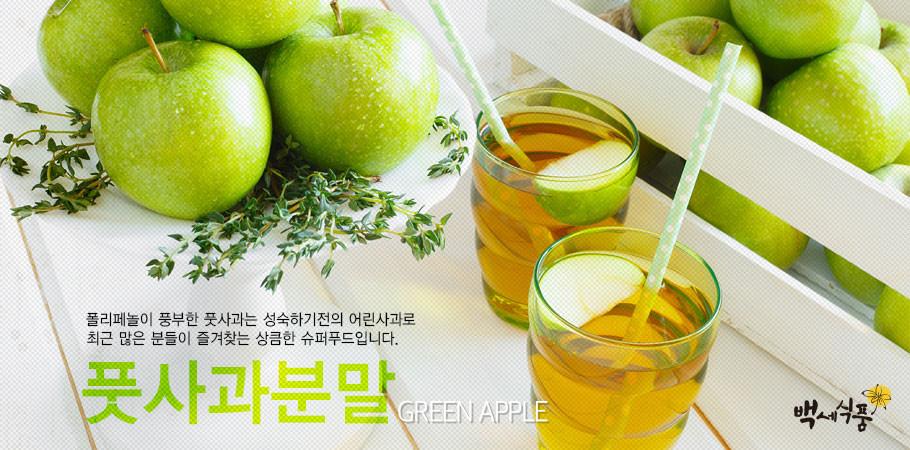 백세식품 풋사과 분말 (250g/500g) 무료배송