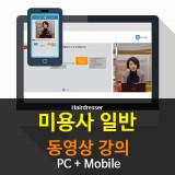 미용사(일반)필기 동영상 수강권 - 헤어국가자격증 필기
