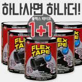 플렉스 테이프 FLEX TAPE 다기능 초강력 방수 누수 방지