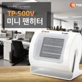 툴콘 미니 팬히터 캠핑용 TP-500V