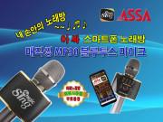 아싸 스마트폰 노래방 매직씽 MP30 블루투스 마이크