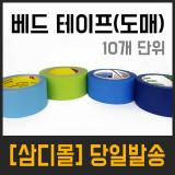 [도매] 3d프린터 전용 베드 테이프 도매 (10개 단위)