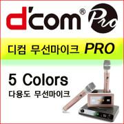 디지탈컴 디컴PRO 무선마이크 900Mhz 7밴드EQ 로즈골드 최신 최고급형