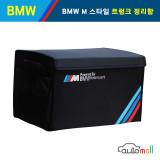 BMW M 스타일 트렁크정리함