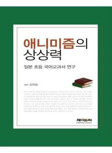 애니미즘의 상상력 / 제이앤씨 (책 도서)