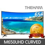 (재고일시품절/예약판매) 더함 코스모 M650UHD CURVED 65인치 커브드 UHD TV