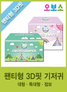 팬티형 기저귀 3D 핏 / 4팩 구성 / 대형 특대형 점보