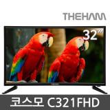 더함 코스모 C321FHD 32인치 Full HD TV 삼성 VA패널