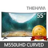 (예약판매) 더함 코스모 M550UHD CURVED 55인치 커브드 UHD TV