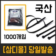 케이블타이 100~300mm