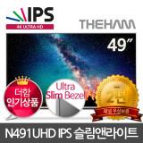 더함 노바 N491UHD IPS 슬림앤라이트 49인치 UHD LED TV
