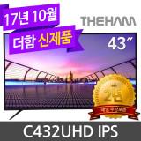 더함 코스모 C432UHD IPS 43인치 UHD TV 엘지패널