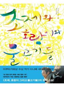 조제와 호랑이와 물고기들 / 작가정신 (책 도서)