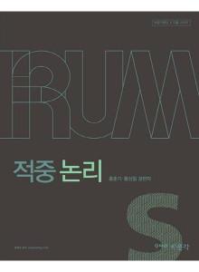 박문각편입 IRUM 적중 논리 / 박문각 (책 도서)