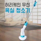 전동브러쉬 허리케인 무선 욕실 청소기