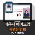 미용사 메이크업 필기 동영상 수강권 - 메이크업국가자격증 필기