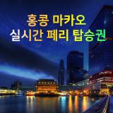 [댄싱워터 고객 ONLY] 홍콩 - 마카오 페리